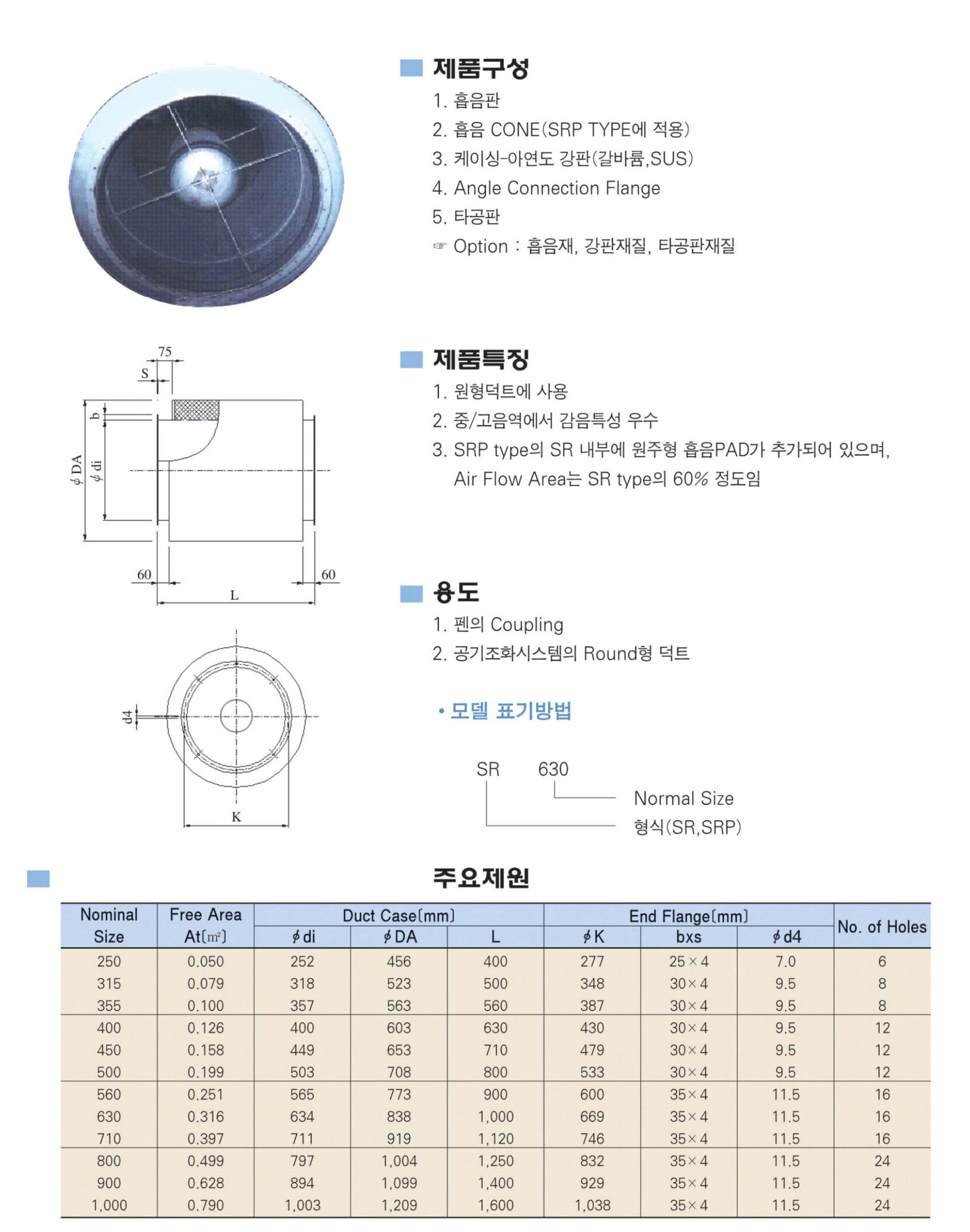 원형소음기-1.jpg